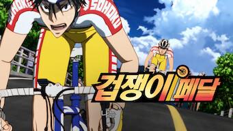 Yowamushi Pedal: Yowamushi Pedal: Glory Line